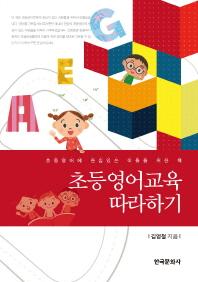 초등영어교육 따라하기