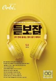 3주 만에 끝내는 영어 듣기 독학서(듣보잡)(개정판)