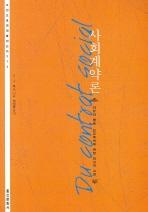 사회계약론(3판)(고전으로 미래를 읽는다 016)
