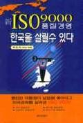 신 ISO 9000 품질경영 한국을 살릴 수 있다
