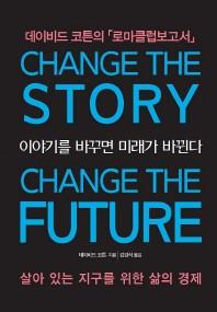 이야기를 바꾸면 미래가 바뀐다(반양장)