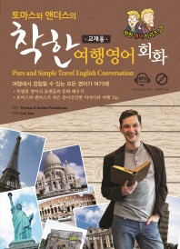 착한 여행영어회화(교재용)(Pure and Simple Travel English Conversation)