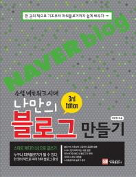 나만의 블로그 만들기(소셜 네트워크 시대)(3판)