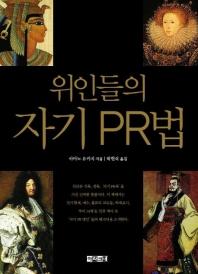위인들의 자기 PR법