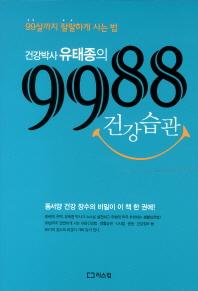 9988 건강습관(건강박사 유태종의)