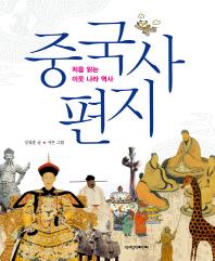 중국사 편지(처음 읽는 이웃 나라 역사)