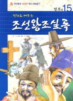 조선왕조실록. 15: 정조편(만화로 배우는)