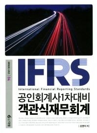 IFRS 객관식 재무회계(공인회계사 1차 대비)(재무회계시리즈 4)(전2권)