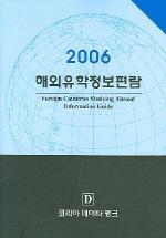 해외유학정보편람 2006