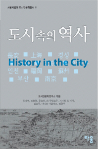 도시 속의 역사(서울시립대 도시인문학총서 11)