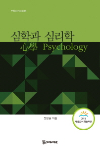 심학과 심리학(모들아카데미 3)