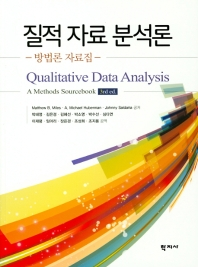 질적 자료 분석론(3판)