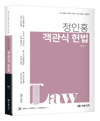 정인홍 객관식 헌법(2019)