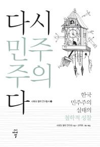 다시 민주주의다: 한국 민주주의 실태의 철학적 성찰