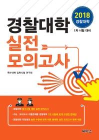 경찰대학 실전 모의고사(2018)