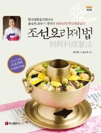 조선요리제법(개정판)