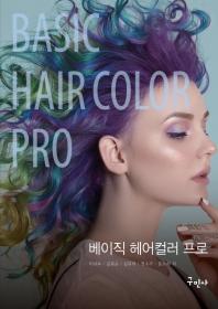 베이직 헤어컬러 프로(Basic Hair Color Pro)