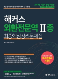 해커스 외환전문역 2종 최종핵심정리문제집(2018)