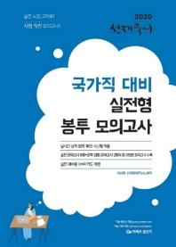 선재국어 국가직 대비 실전형 봉투 모의고사(2020)(커넥츠 공단기)
