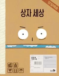 상자 세상(바람그림책 100)