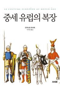 중세 유럽의 복장(AK Trivia Book(에이케이 트리비아 북))