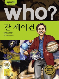Who? 칼 세이건(세계 위인전 Who 93)(양장본 HardCover)