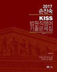 손진숙 Kiss 법원직영어 기출문제(2017)
