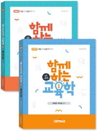 함께하는 교육학 상+하 세트(2019)(전2권)