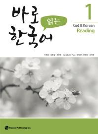 바로 읽는 한국어. 1