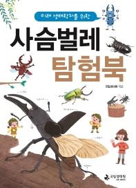사슴벌레 탐험북(미래 생태학자를 위한)