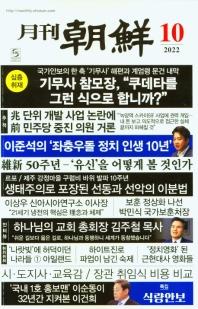 월간 조선(2018년 10월호)