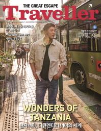 더 트래블러(The Traveller)(2018년12월호)