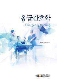 응급간호학(2학기)