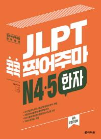 JLPT 콕콕 찍어주마 N4.5 한자