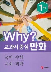Why? 교과서 중심 만화 1학년 세트(전4권)