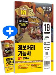 정보처리기능사 필기 문제집(2019)(8절)(이기적)(개정판)