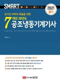 7개년 과년도 공조냉동기계기사 필기(2021)(스마트)