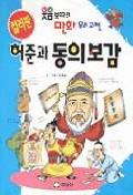 허준과 동의보감(만화우리고전 15)