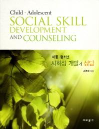 아동 청소년 사회성 개발과 상담(양장본 HardCover)