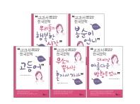 교과서 한국문학 공지영 시리즈(전5권) 초판2쇄