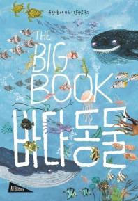 The Big Book: 바다 동물(양장본 HardCover)