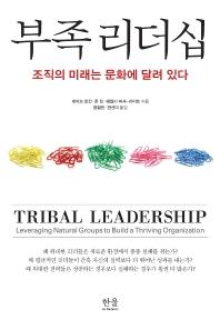 부족 리더십: 조직의 미래는 문화에 달려 있다