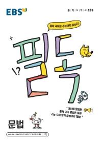 EBS 필독 중학 국어 문법(2020)