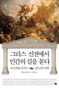 그리스 신전에서 인간의 길을 묻다