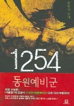 1254 동원 예비군 1