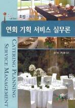 연회기획서비스실무론(호텔 외식산업)(2판)(양장본 HardCover)