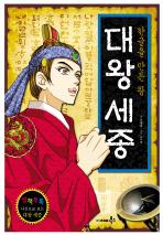 대왕세종: 한글을 만든 왕