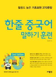한줄 중국어 말하기 훈련(2판)(CD1장포함)