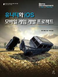 유니티와 iOS 모바일 게임 개발 프로젝트(에이콘 게임 개발 프로그래밍 31)