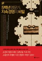 5백년 명문가 지속경영의 비밀